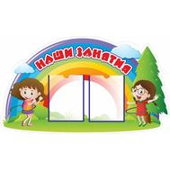 Стенд для детского сада НАШИ ЗАНЯТИЯ (Радуга), 1,1*0,637м, фото 1