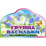 Табличка для группы ВАСИЛЬКИ, 0,3*0,2м, фото 1
