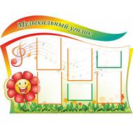 Стенд для детского сада МУЗЫКАЛЬНЫЙ УГОЛОК, 1,24*095м, фото 1