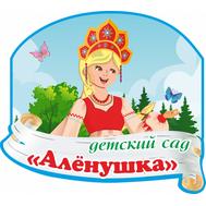 Табличка для детского сада АЛЕНУШКА, 0,45*0,4м, фото 1