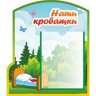 Стенд НАШИ КРОВАТКИ для группы АЛЕНУШКА, 0,5*0,43м, фото 1