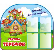 Стенд ВМЕСТЕ ВЕСЕЛО ЖИВЕМ для группы ТЕРЕМОК, 1*0,92м, фото 1