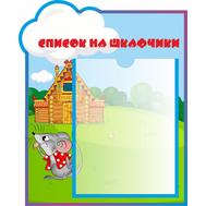 Стенд СПИСОК НА ШКАФЧИКИ для группы ТЕРЕМОК, 0,37*0,45м, фото 1