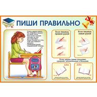 Стенд для начальной школы ПИШИ ПРАВИЛЬНО, 0,65*0,45м, фото 1