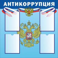 Стенд АНТИКОРРУПЦИЯ, 0,9*0,9м, фото 1