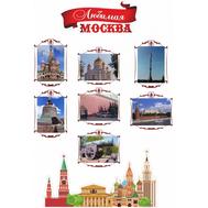 Комплект стендов ЛЮБИМАЯ МОСКВА, 1,5*2,3м, фото 1