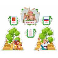 Комплект настенных декораций РОССИЯ (Мишка и Иванушка), 2,53*2,03м, фото 1