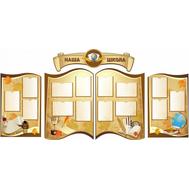 Стенд для школы НАША ШКОЛА (осень золотая), 2,7*1,3м, фото 1