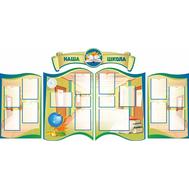 Стенд для школы НАША ШКОЛА (сине-зеленая окантовка), 2,7*1,3м, фото 1