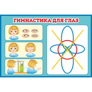 Стенд для начальной школы ГИМНАСТИКА ДЛЯ ГЛАЗ, 0,73*0,5м, фото 1
