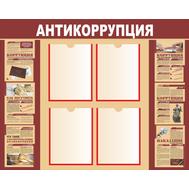 Стенд АНТИКОРРУПЦИЯ, 1*0,8м, фото 1