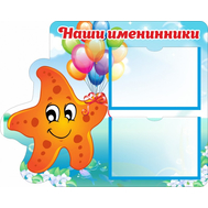 Стенд НАШИ ИМЕНИННИКИ (Морская звезда), 0,52*0,42м, фото 1