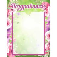 Информационный стенд ПОЗДРАВЛЯЕМ (розовые цветы), 0,3*0,4м, фото 1