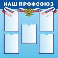 Стенд НАШ ПРОФСОЮЗ (голубой фон), 0,9*0,9м, фото 1