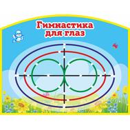 Стенд для начальной школы ГИМНАСТИКА ДЛЯ ГЛАЗ, 0,55*0,425м, фото 1