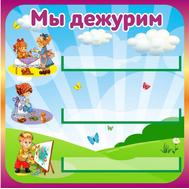 Стенд для детского сада МЫ ДЕЖУРИМ, 0,4*0,4м, фото 1