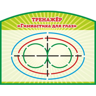 Стенд для начальной школы ТРЕНАЖЕР ГИМНАСТИКА ДЛЯ ГЛАЗ, 1,16*0,9м, фото 1