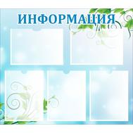 Стенд для школы ИНФОРМАЦИЯ (голубой фон), 0,8*0,7м, фото 1