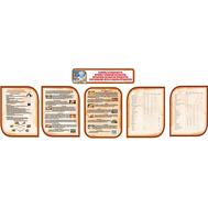 Комплект стендов в кабинет Технологии в коричневом цвете ТЕХНИКА БЕЗОПАСНОСТИ, 3,96*1,35м, фото 1