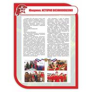 Стенд для школы красный ЮНАРМИЯ. ИСТОРИЯ ВОЗНИКНОВЕНИЯ, 1*0,75м, фото 1