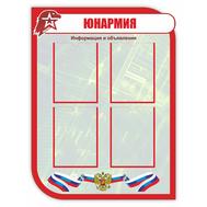 Стенд для школы красный ЮНАРМИЯ, 1*0,75м, фото 1