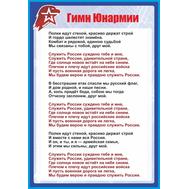 Стенд для школы синий ГИМН ЮНАРМИИ, 1*0,7м, фото 1