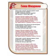 Стенд для школы коричневый ГИМН ЮНАРМЕЙЦА, 1*0,75м, фото 1