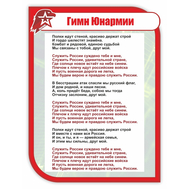 Стенд для школы красный ГИМН ЮНАРМЕЙЦА, 1*0,75м, фото 1