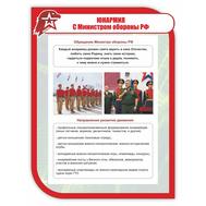 Стенд для школы красный ЮНАРМИЯ С МИНИСТРОМ ОБОРОНЫ РФ, 1*0,75м, фото 1