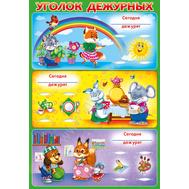 Маркировочные наклейки на шкафчики УГОЛОК ДЕЖУРНЫХ 64.363, фото 1