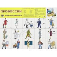 Плакат А2 ПРОФЕССИИ 0603, фото 1