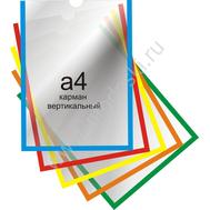 Карман А4 вертикальный самоклеящийся, фото 1