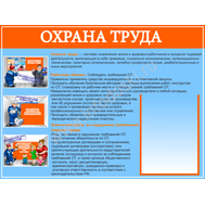 Стенд ОХРАНА ТРУДА (оранж.заголовок), 0,8*0,6м, 1 карман А4, фото 1