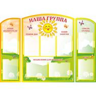 Стенд для детского сада НАША ГРУППА (Солнышко), 1,4*1м, фото 1