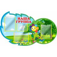 Стенд НАША ГРУППА для группы ЦВЕТИК-СЕМИЦВЕТИК, 1,2*0,73м, фото 1