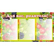 Стенд для детского сада ДЛЯ ВАС, РОДИТЕЛИ! (ягодки), 0,75*0,41м, фото 1