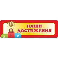 Стенд-заголовок для детского сада НАШИ ДОСТИЖЕНИЯ, 1*0,3м, фото 1
