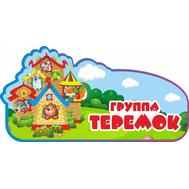 Табличка для детского сада для группы ТЕРЕМОК, 0,4*0,2м, фото 1