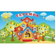 Магнитный стенд для детских рисунков ТЕРЕМОК, 1,2*0,7м, фото 1