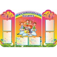 Стенд для детского сада МУЗЫКАЛЬНАЯ ПАЛИТРА, 1,5*1м, фото 1