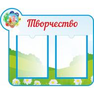 Стенд ТВОРЧЕСТВО для группы ТОПОТУШКИ, 0,47*0,4м, фото 1