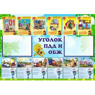 Стенд для детского сада УГОЛОК ПДД И ОБЖ (пчелка Майя), 1*0,7м, фото 1
