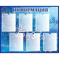 Стенд для школы ИНФОРМАЦИЯ (матем.фон), 1*0,8м, фото 1