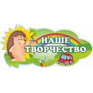 Стенд-заголовок для детских рисунков НАШЕ ТВОРЧЕСТВО (ежик), 0,5*0,24м, фото 1