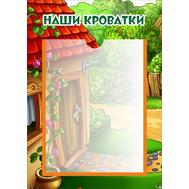 Стенд НАШИ КРОВАТКИ для группы СКАЗКА, 0,3*0,42м, фото 1
