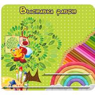 Магнитный стенд для детских рисунков ВЫСТАВКА РАБОТ для группы СВЕТЛЯЧОК, 1,2*1,1м, фото 1