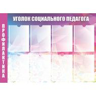 Стенд для школы УГОЛОК СОЦИАЛЬНОГО ПЕДАГОГА, 1,1*0,8м, фото 1