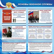Стенд для школы ОСНОВЫ ВОЕННОЙ СЛУЖБЫ, 1*1м, фото 1