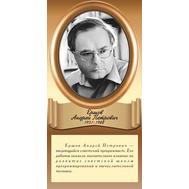 Стенд-портрет для кабинета информатики бежевый ЕРШОВ, 0,3*0,6м, фото 1