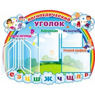 Стенд для детского сада ЛОГОПЕДИЧЕСКИЙ УГОЛОК (дети на радуге), 1*0,8м, фото 1